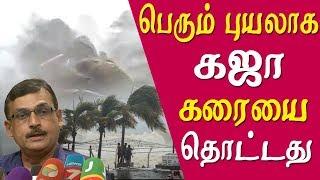 #tamilnadu gaja cyclone reached nagapattinam kaja puyal news live tamil news live