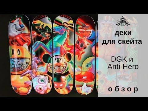 Деки для скейта DGK и Anti-Hero