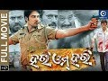 Odia Movie | Hari Om Hari | Akash | Sidhant | Samaresh | Megha | Riya | Latest Odia Movies video