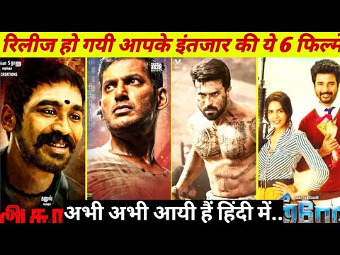 Download Top 6 South Big Hindi Dubbed Movies Available On YouTube.Chakra 2021