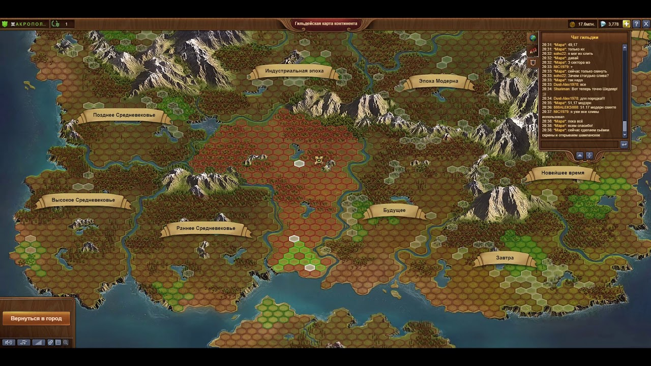 Как играть на гильдейской карте континента wiki фильм казино