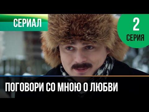 ▶️ Поговори со мною о любви 2 серия - Мелодрама | Фильмы и сериалы - Русские мелодрамы