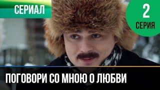 ▶️ Поговори со мною о любви 2 серия - Мелодрама   Фильмы и сериалы - Русские мелодрамы
