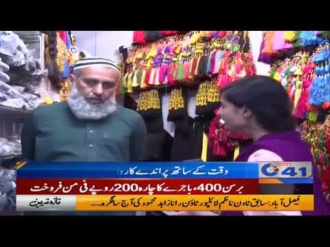 Faisalabad: Important aspect of culture of Punjab Paranda