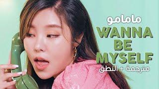 MAMAMOO - Wanna Be Myself / Arabic sub   أغنية مامامو / مترجمة + النطق