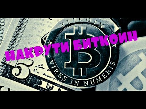 Как накрутить Bitcoin -СКАМ, БОЛЬШЕ НЕ ПЛАТИТ!