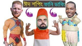 ক্রিকেটারদের আজব ঈদ শপিং   Eid Shopping Bangla Funny Dubbing   Eid Special Video 2019   Bd Voice