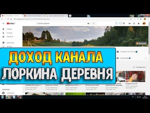 Доход канала Лоркина деревня на Youtube