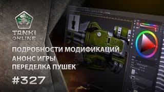 ТАНКИ ОНЛАЙН Видеоблог №327