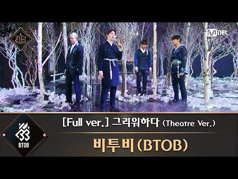 [풀버전] ♬ 그리워하다 (Theatre Ver.) - 비투비(BTOB) - Mnet K-POP