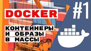 Просто о виртуализации. Docker