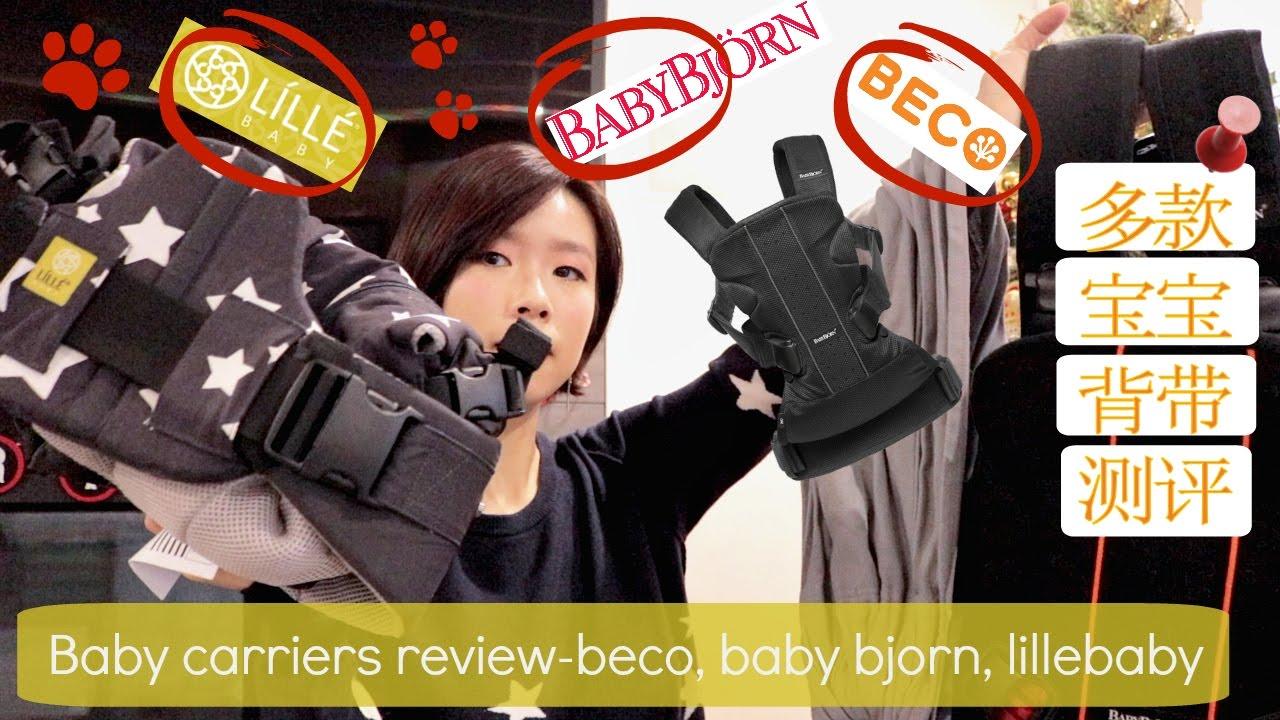 宝宝背带测评 Baby Carrier Review Beco Ring Sling Baby Bjorn One