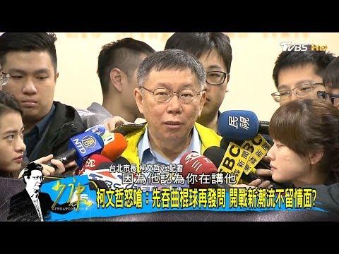 柯文哲:別在台灣喊獨立,又在大陸做生意!戳破民進黨假面?少康戰情室 20190122