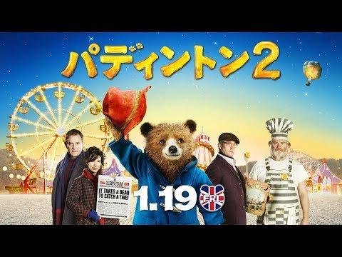 【映画】★パディントン2(あらすじ・動画)★