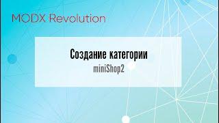🚀 Создание категории minishop2 MODX Revolution ➪ Видео Уроки ➪ #modxrevolution #modx #первосайт