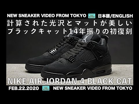 ナイキ エアジョーダ4 ブラックキャット14年振り初復刻 NIKE AIR JORDAN 4 RETRO BLACK CAT 2020 [日本語/ENGLISH]