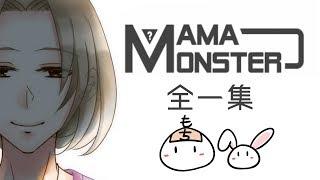 【微恐探索解謎向RPG】《MAMA MONSTER》# 全一集 其實我是知道的…