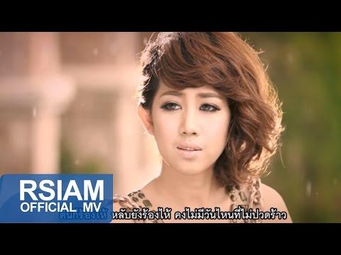 เหงา...ฆ่าคนได้ : ลูกน้ำ อาร์ สยาม [Official MV]