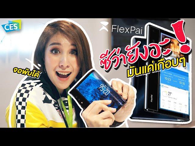 หาที่ติ Flexpai มือถือจอพับได้ที่ ซีว่ายัง!