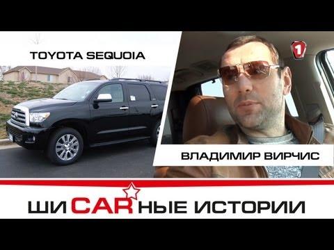 """Toyota Sequoia и Владимир Вирчис. """"Шикарные Истории"""" (HD)."""