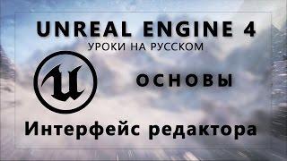 Основы Unreal Engine 4 - Интерфейс редактора