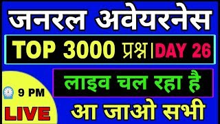 GENERAL AWARENESS | TOP- 3000 MCQ 🔴 #LIVE CLASS FOR RRB NTPC,LEVEL -01, SSC,GD,POLICE