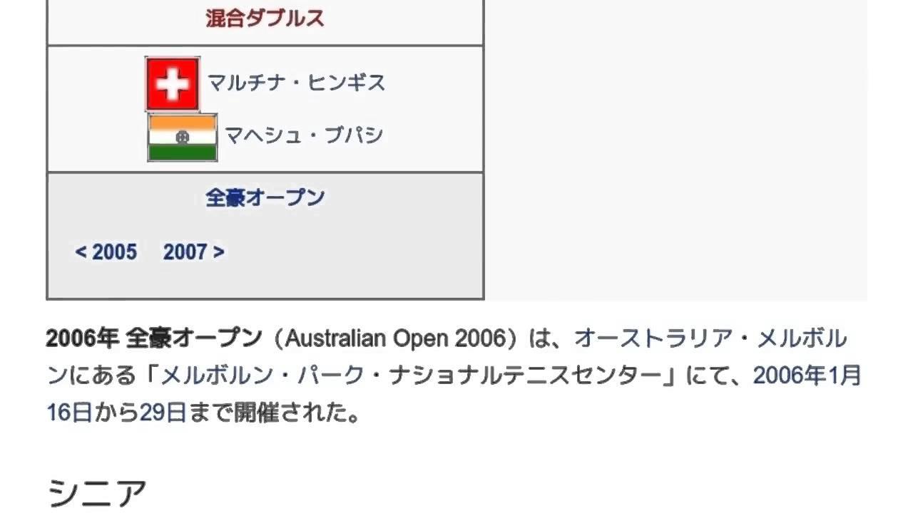 2006年全豪オープン」とは ウィキ動画 - YouTube
