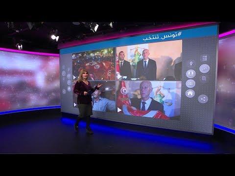 قيس_سعيد رئيسا جديدا لـ تونس بعد فوز ساحق على منافسه بنسبة 76 في المئة  - نشر قبل 3 ساعة
