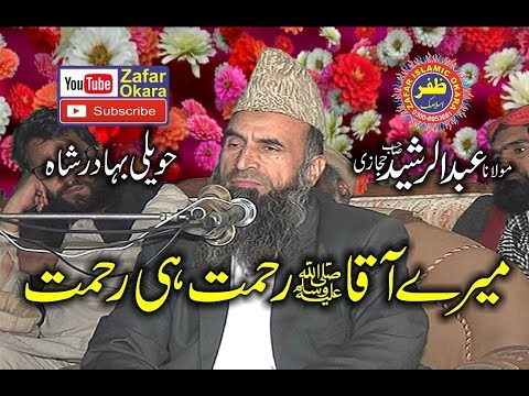 Nice Speech By Molana Abdul Rasheed Hijazi Topic Rehmatallil Alameen.2018.Zafar Okara