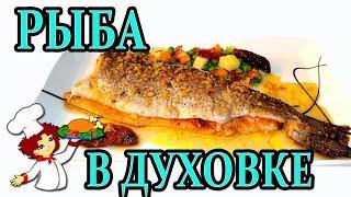 Как приготовить рыбу (форель) в духовке. Простой рецепт