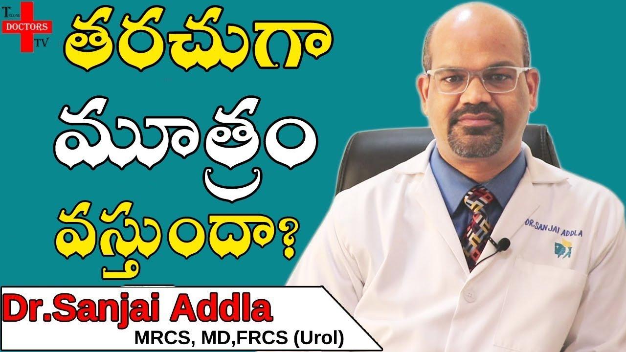 Urine Health Problems Telugu Urine Infection Blood In Urine Causes Health Tips Td Tv Youtube