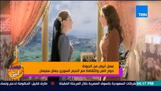 عسل أبيض   3asal Abyad - من الجونة - حوار الفن والثقافة مع النجم السوري جمال سليمان