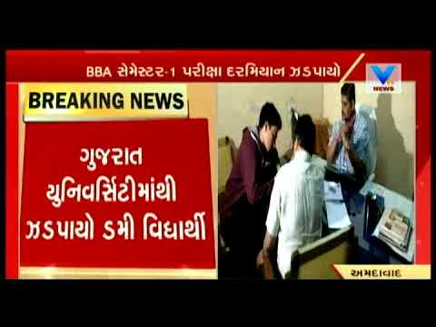 Afghanistan's dummy student found from Gujarat University | Vtv News