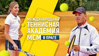 Международная Теннисная Академия в Праге - лето 2016