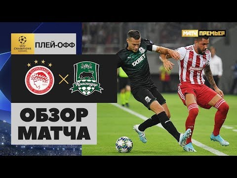 Олимпиакос - Краснодар - 4:0. Обзор раунда плей-офф Лиги чемпионов