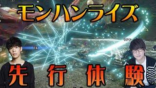 声優 花江夏樹と小野賢章が『MONSTER HUNTER RISE』体験版を先行プレイ! (愉快な仲間たちもいるよ!)
