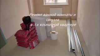 Ремонт ванной комнаты и санузла в г. Краснодаре