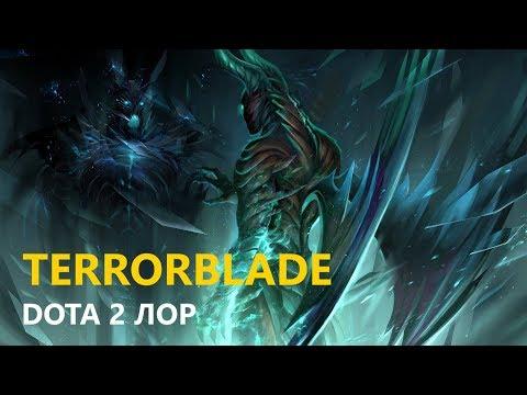 видео: Дота 2 Лор: terrorblade