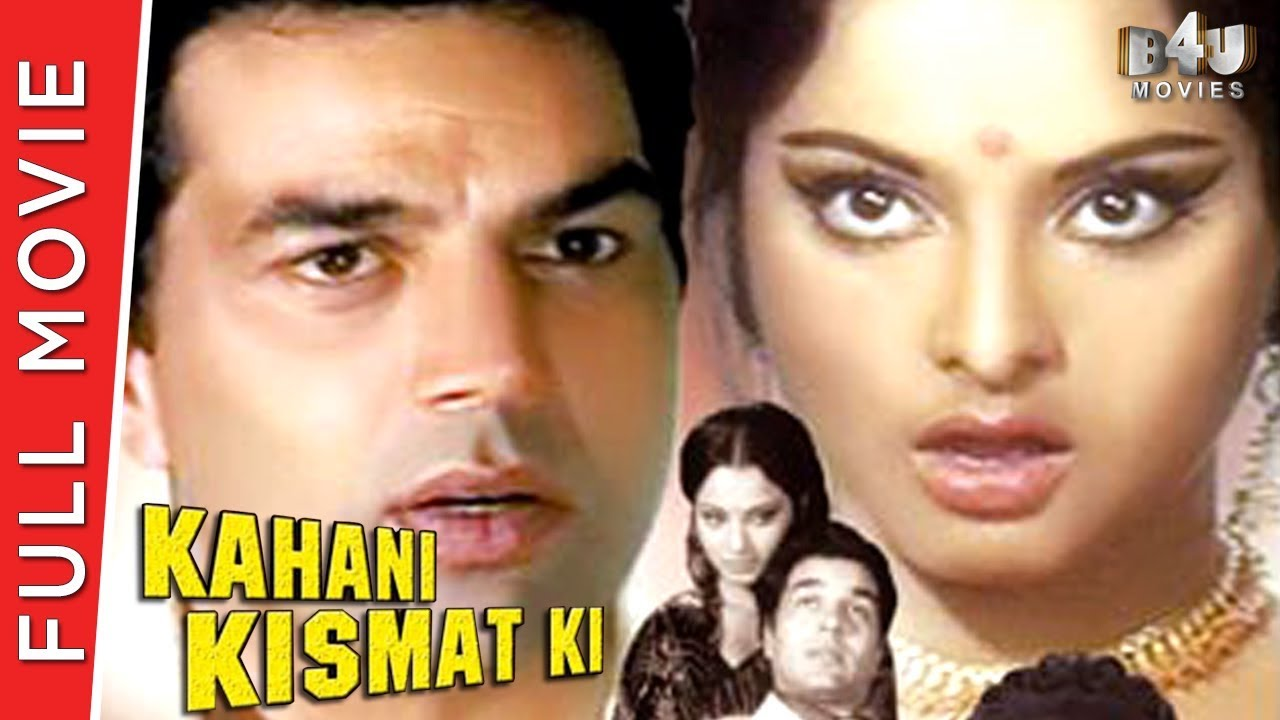 Kahani Kismat Ki | Full Hindi Movie 1973 | Rekha, Dharmendra | Full HD 1080p