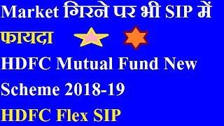 HDFC FLEX SIP Best Mutual Fund /SIP option 2019