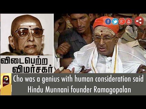 Cho was a genius with human consideration says, Hindu Munnani founder Ramagopalan