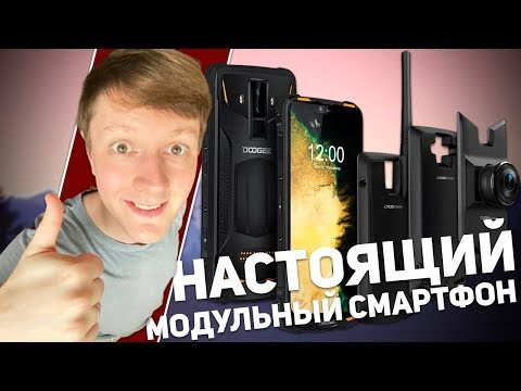 DOOGEE S90 PRO: МОДУЛЬНЫЙ СМАРТФОН С ЗАЩИТОЙ