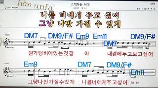 걔세/위너노래방, 통기타 , 코드 큰악보,  가라오케, 반주Karaoke, Sheet Music, Chord…