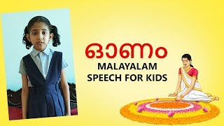 Onam Festival 2019 Simple Speech in Malayalam | Elocution for School Kids about Onam