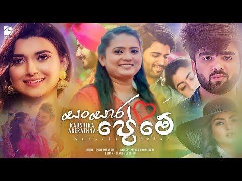 Sansara Preme - Kaushika Aberathna New Song 2020 | New Sinhala Songs 2020