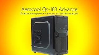 оНЛАЙН ТРЕЙД.РУ  Корпус Aerocool Qs-183 Advance Black mATX 450W (4713105956405)