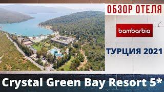 Crystal Green Bay Resort SPA 5 Турция Бодрум обзор отеля в прямом эфире