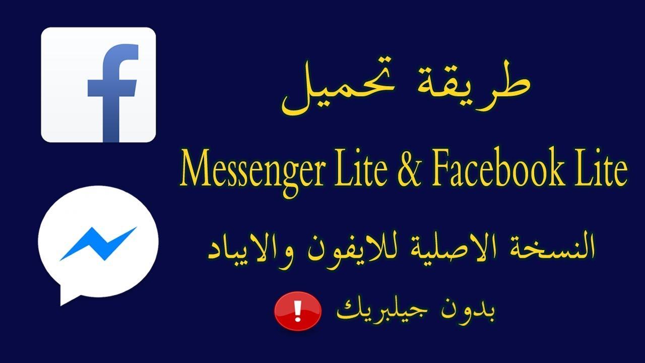 طريقة تحميل فيس بوك لايت وماسنجر لايت النسخة الاصلية للايفون