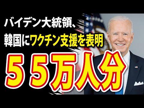 2021/05/22 バイデン大統領、韓国にワクチン支援を表明「韓国軍55万人分」