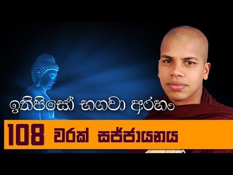 Itipiso Bhagava Araham Sinhala Gatha 108x Warak Nawa Arahadi Budu Guna Wandana